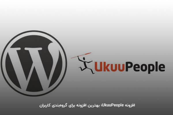 : افزونه UkuuPeople؛ بهترین افزونه برای گروهبندی کاربران
