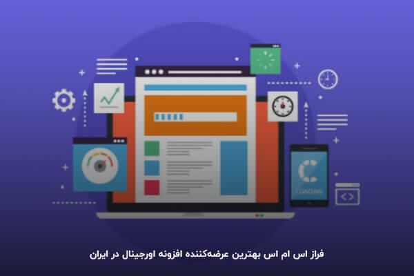 فراز اس ام اس بهترین عرضهکننده افزونه اورجینال در ایران