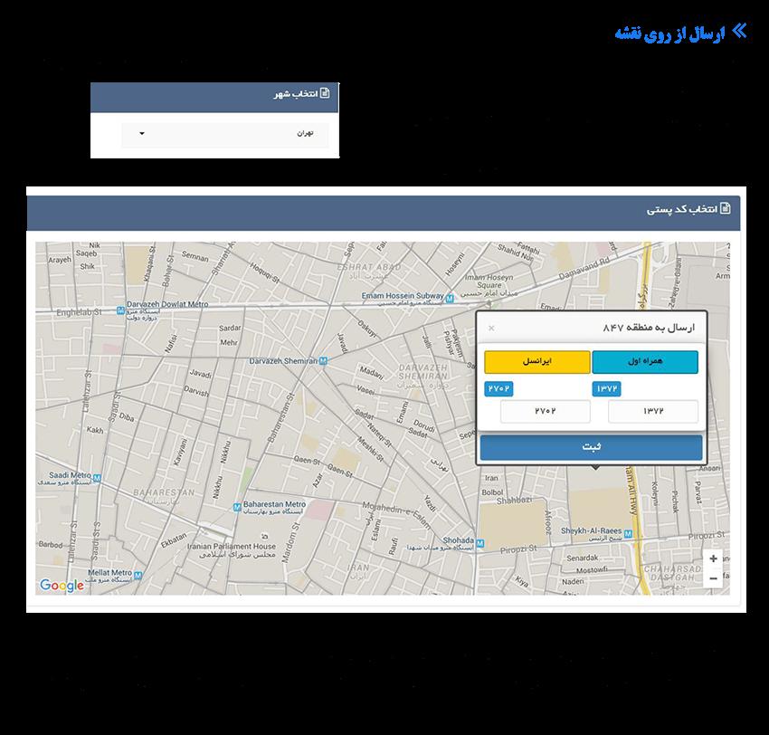 ارسال پیامک از روی نقشه گوگل در پنل اس ام اس