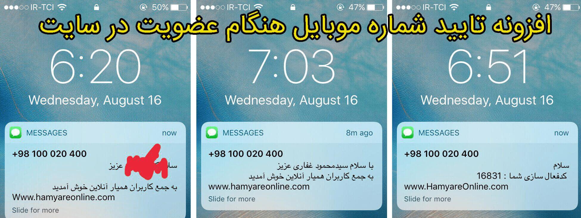 افزونه تایید شماره موبایل کاربران از طریق سامانه پیامکی