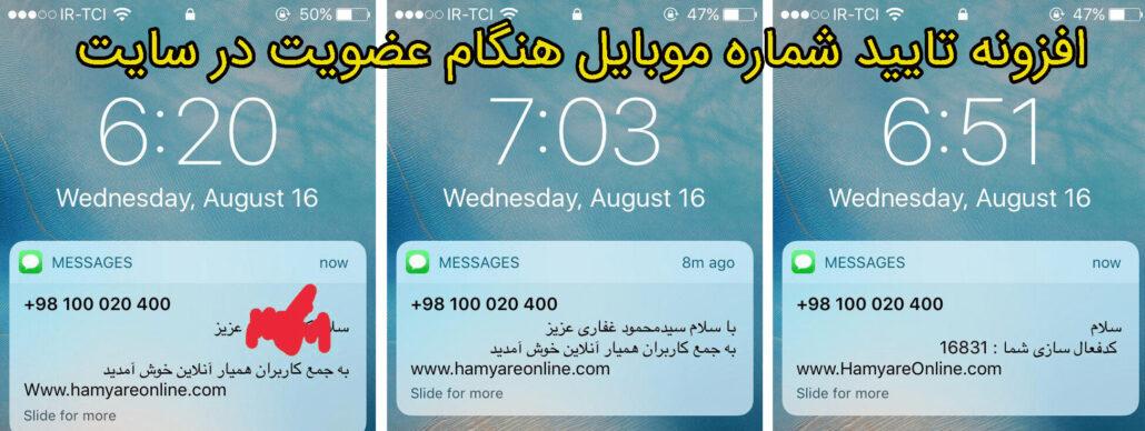 افزونه تایید شماره موبایل هنگام عضویت در وردپرس