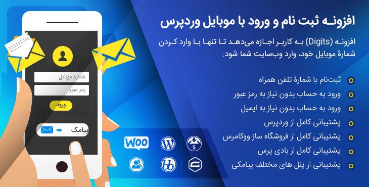 افزونه ثبت نام و ورود با موبایل | Mobile Number Signup