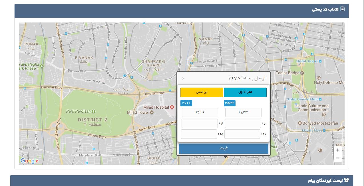 ارسال پیامک از روی نقشه در تهران
