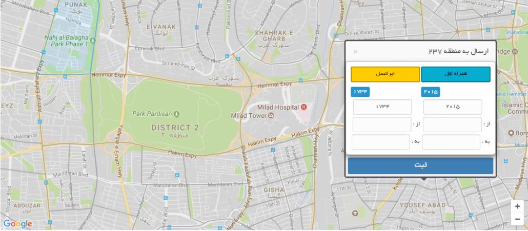 ارسال پیامک منظقه ای از نقشه گوگل