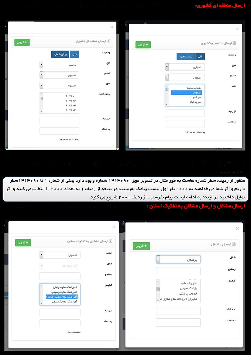 راهنمای ارسال پیامک تکی با استفاده از سامانه پیامک