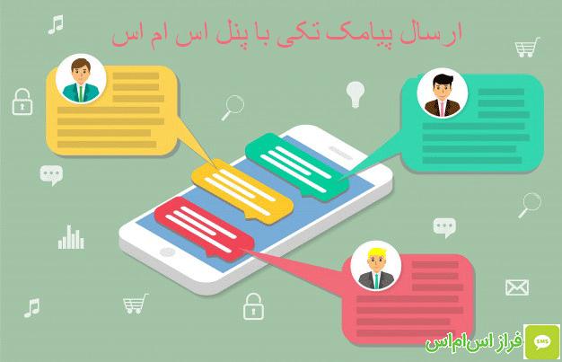 با استفاده از سامانه پیامک می توانید به صورت تکی به مخاطیبن خود پیامک ارسال کنید