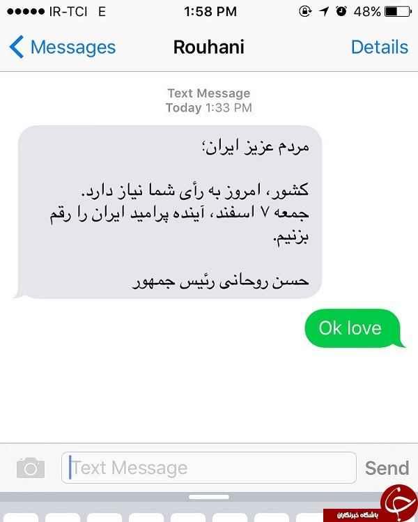 پیامک تبریک عید دکتر روحانی